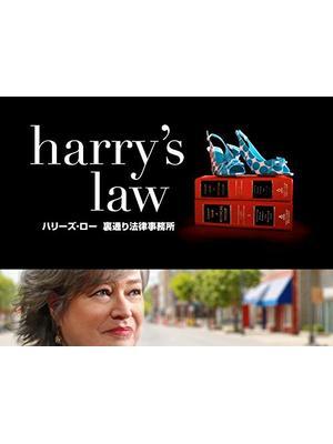 ハリーズ・ロー 裏通り法律事務所 シーズン1