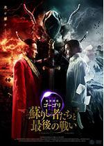 魔界探偵ゴーゴリIII 蘇りし者たちと最後の戦い