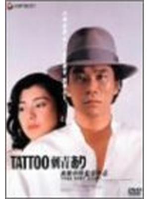 TATTOO「刺青」あり