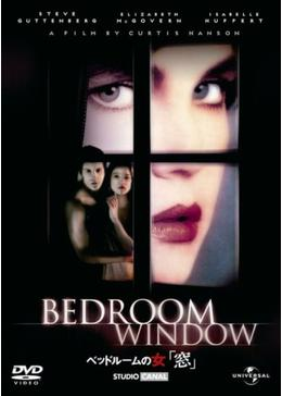 窓・ベッドルームの女