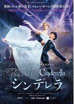 マシュー・ボーン IN CINEMA シンデレラ