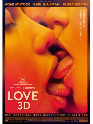 LOVE【3D】
