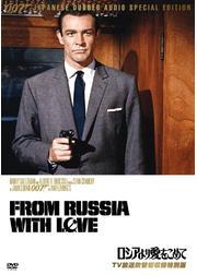 007/ロシアより愛をこめて