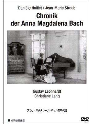 アンナ・マグダレーナ・バッハの日記