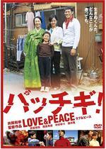 パッチギ! LOVE&PEACE