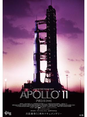アポロ 11 完全版