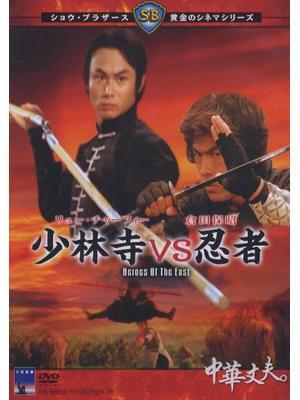 少林寺VS忍者