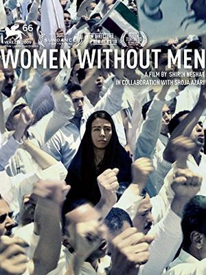 男のいない女たち