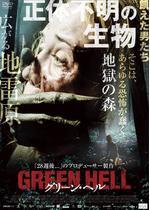 グリーン・ヘル/マウス -終わらない戦禍-