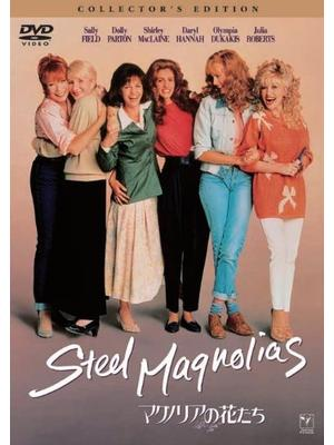 マグノリアの花たち/スティール・マグノリア