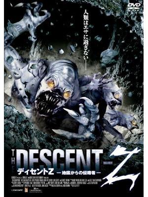 ディセントZ -地底からの侵略者-