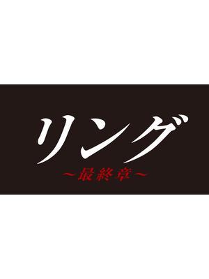 リング~最終章~