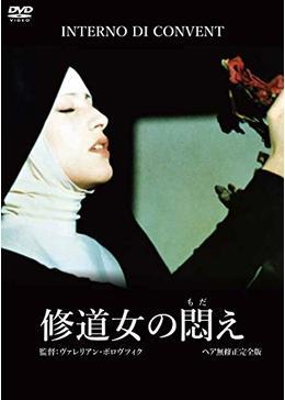 修道女の悶え