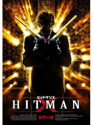 HITMAN X. 復讐の掟