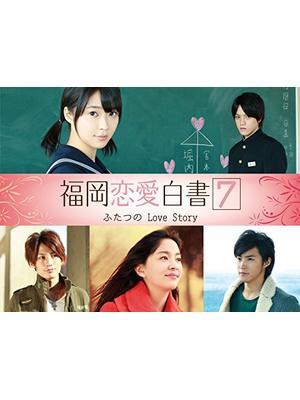 福岡恋愛白書7 〜ふたつの Love Story〜