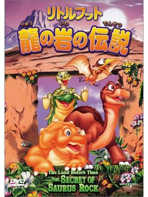 リトルフット 龍の岩の伝説
