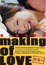 making of LOVE