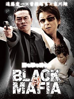 BLACK MAFIA -絆-