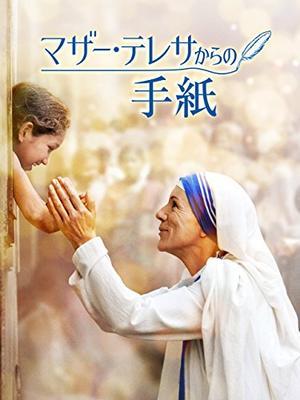 マザー・テレサからの手紙