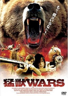 猛獣WARS