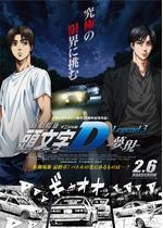 新劇場版 頭文字D Legend3 夢現