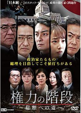 権力の階段~総理への道~