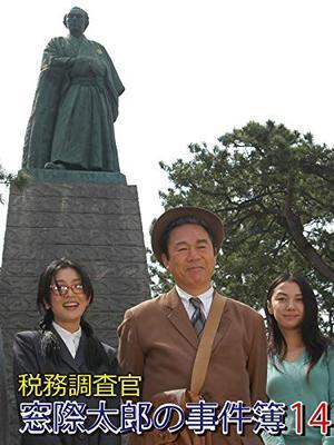 税務調査官・窓際太郎の事件簿14