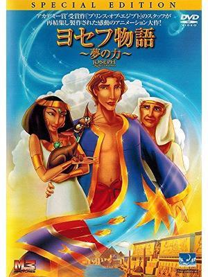 ヨセフ物語-夢の力-