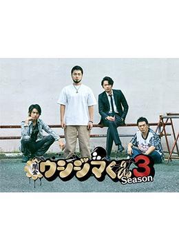 闇金ウシジマくん Season3