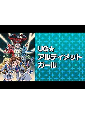 UG☆アルティメットガール