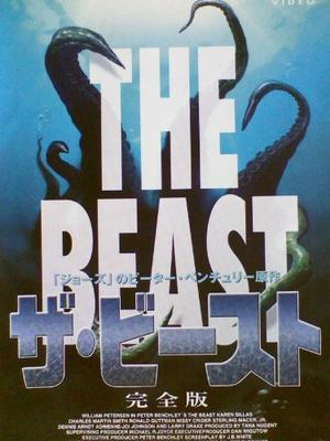 ザ・ビースト 巨大イカの逆襲