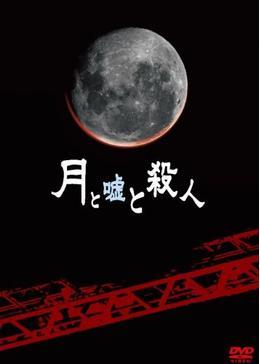 月と嘘と殺人