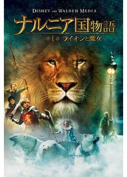 ナルニア国物語/第1章:ライオンと魔女