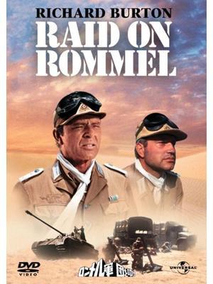 ロンメル軍団を叩け