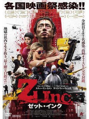 Z Inc. ゼット・インク
