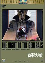 将軍たちの夜