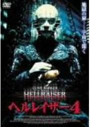 ヘルレイザー4