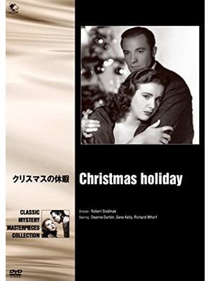 クリスマスの休暇