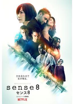 Sense8 センス8 シーズン2