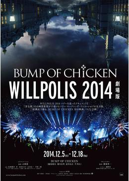 "BUMP OF CHICKEN TOUR ""WILLPOLIS 2014"" 劇場版"