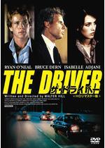 ザ・ドライバー