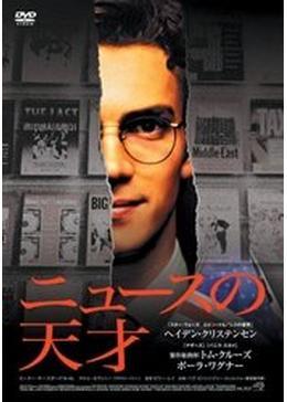 ニュースの天才 - 映画情報・レ...