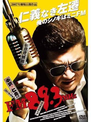 FM89.3MHz(ヤクザ)