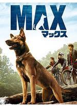 マックス/MAX