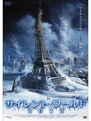 サイレント・ワールド2013