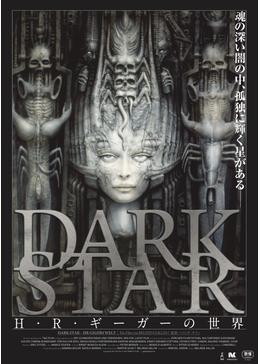 DARK STAR/H・R・ギーガーの世界