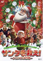 サンタを救え! ~クリスマス大作戦~