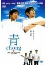 青 chong