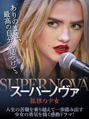 スーパーノヴァ 孤独な少女