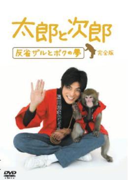 太郎と次郎〜反省ザルとボクの夢〜